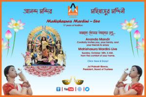 Mahishasura Mardini - Live on Ananda Mandir Digital Platform @ You Tube, Facebook, Twitter